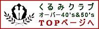 【くるみクラブ オーバー40's&50's】TOPページへ