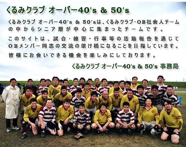 【くるみクラブ オーバー40's&50's】オフィシャルWEBサイトです。試合・練習・催事・OBメンバーの情報をご案内しています。